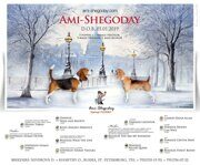 "Ami Shegoday Kennel, помет ""О"""